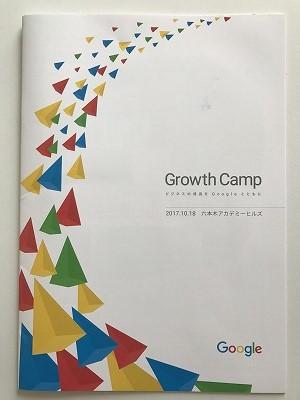 グーグルグロースキャンプ案内冊子