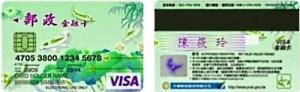 線上刷卡換現金-金融卡範本