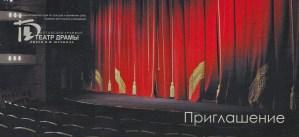 Приглашение в театр!