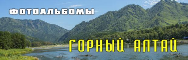 Фотоальбомы - Горный Алтай