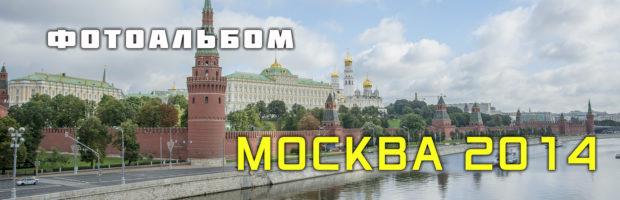 Москва 2014 - фотоальбом