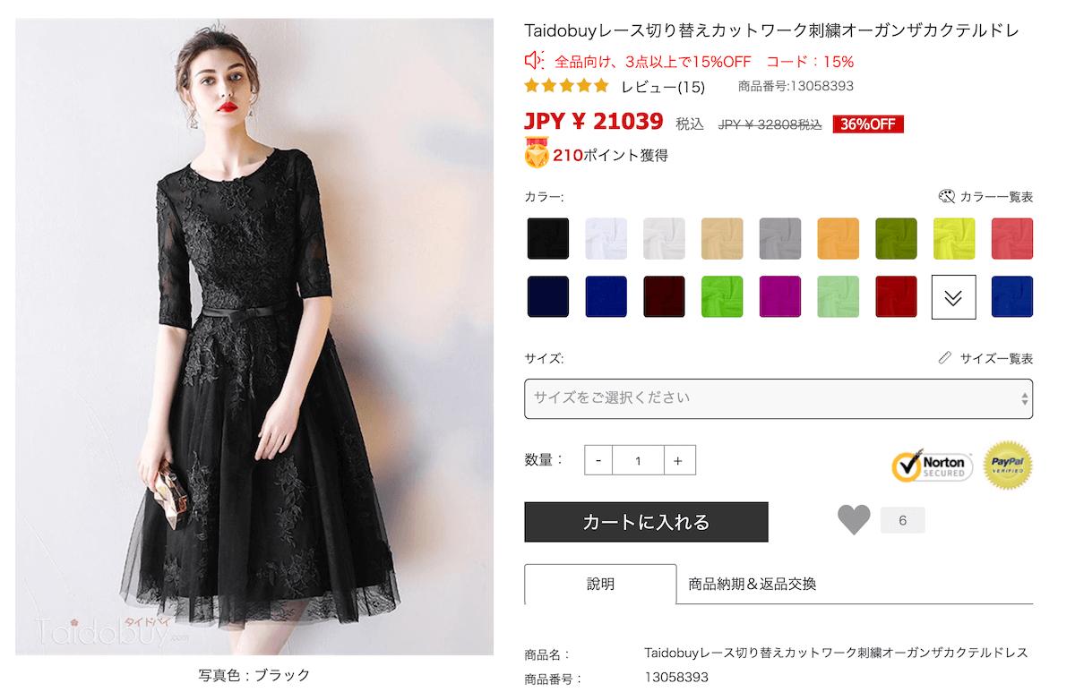 タイドバイで購入したドレスの注文画面