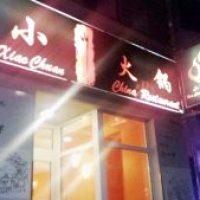Xiao Chuan China-Restaurant: Der Hotspot für Hotpot