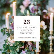 23 дополнительных совета по подготовке к свадьбе