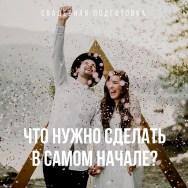 Свадебная подготовка: что нужно сделать в самом начале?