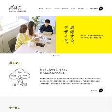株式会社デジタル・アド・サービス