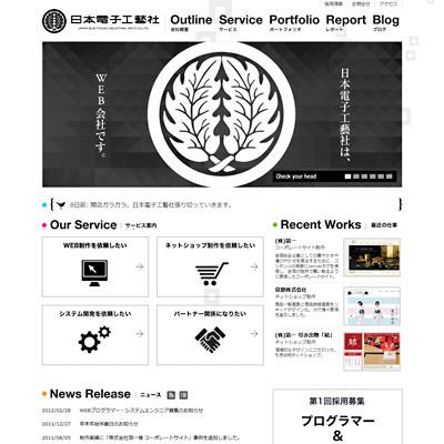 株式会社日本電子工藝社