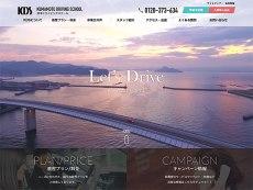 KDS 熊本ドライビングスクール