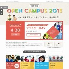 大阪経済法科大学オープンキャンパス