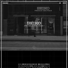 Seiko Premium Boutique