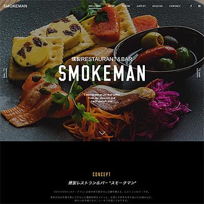 SMOKEMAN(スモークマン)