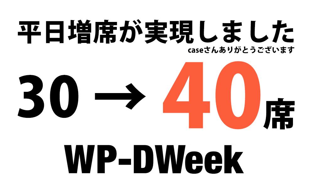 平日増席決定!  30席から40席に増えました!!CASE Shinjuku(ケイスシンジュク)さんありがとうございますー!