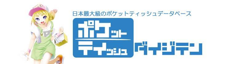 ポケットティッシュダイジテン-ウェブサイト制作【ブロンズスポンサー】
