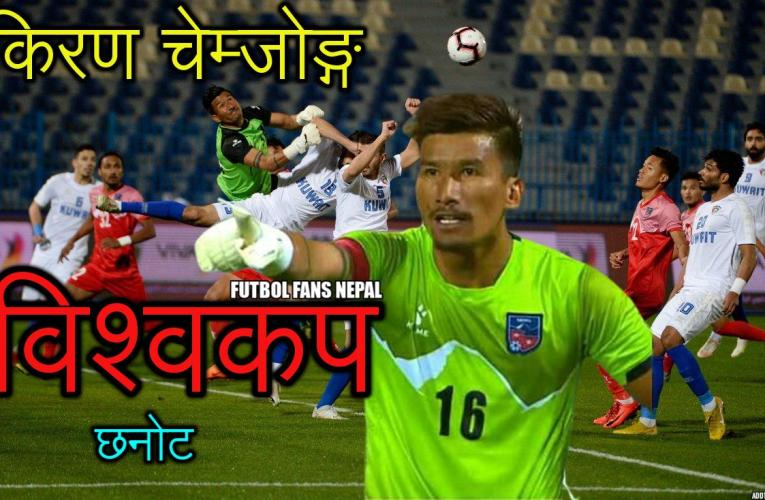 Kiran Chemjong ||Best Saves || Worldcup Qualifiers 2022 Against Kuwait