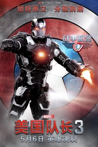 Captain America_Civil War_International Poster_War Machine