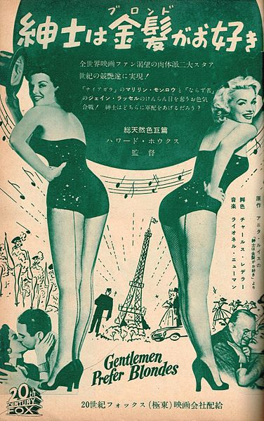 Japanese movie poster for Gentlemen Prefer Blondes