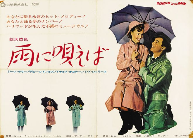 Japanese movie poster Singing in the Rain