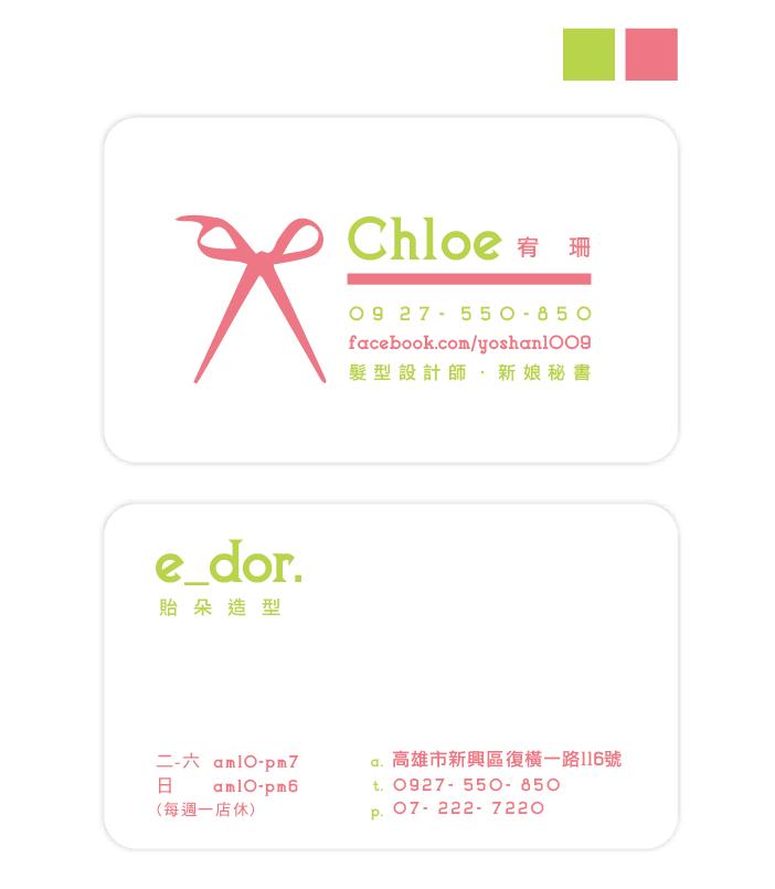 chloe-1