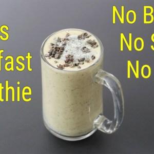 Oats Breakfast Smoothie Recipe - No Banana No Sugar No Milk - Oats Smoothie Recipe For Weight Loss