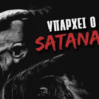 Σατανάς