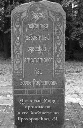 'Here lies the famous dentist from Odessa Boris Raphael Katz.' bottom says: 'And his son Monya treats patients in his office at 21 Prokhorovskaya st.'