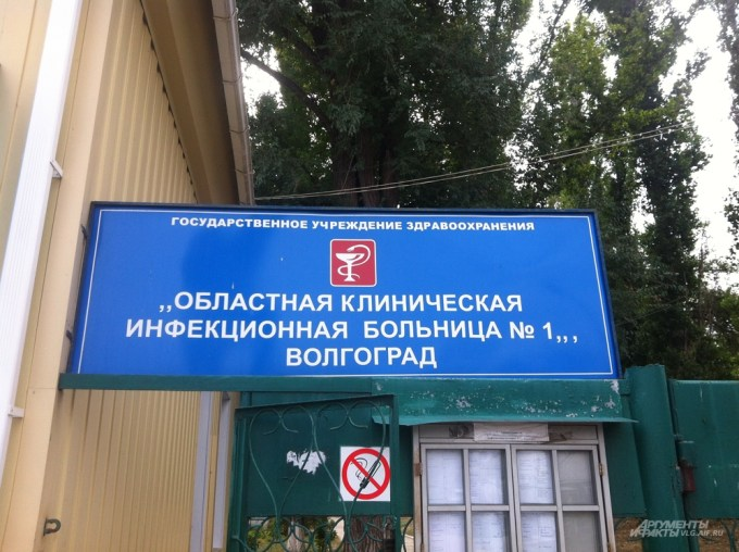 Infectious-Diseases-Clinic-Volgograd-City