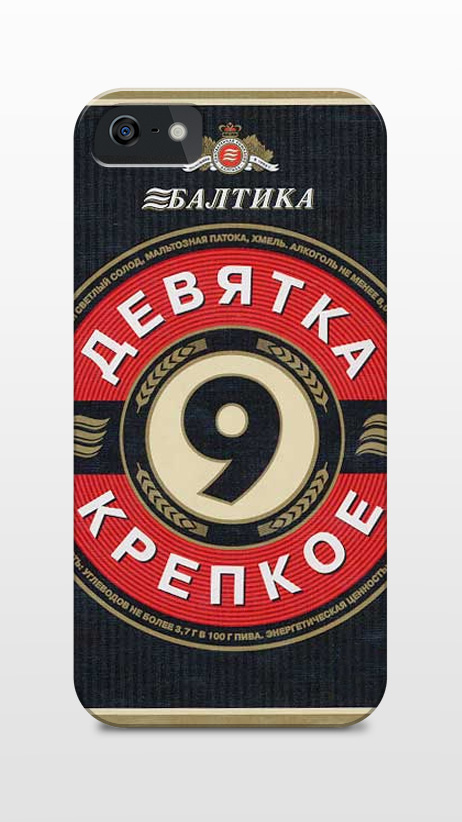 Strong Russian beer