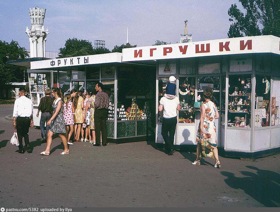 Fruits and toys kiosks at VDNKh, 1972