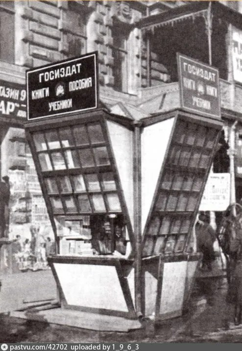 GOSIZDAT (newspaper) kiosk