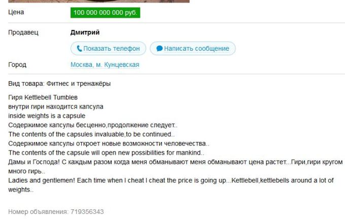 One of the ads on Russian Craigslist.