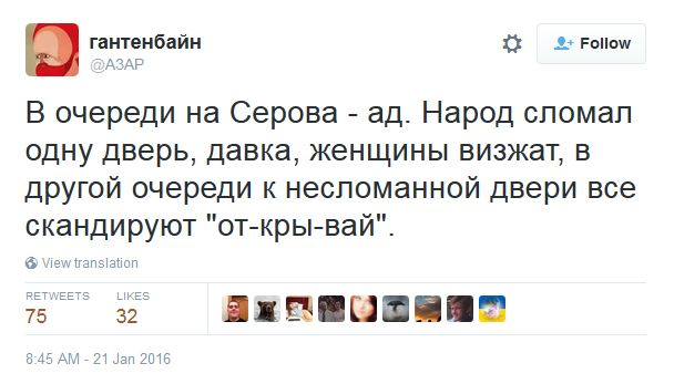 """Hell at the Serov exhibition. People broke the door down, push each other, women scream. Everyone chants along ""open it up!"". via Twitter"