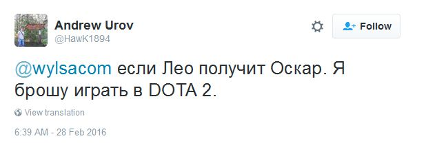 """if Leo wins an Oscar, I will quit playing Dota2"" @HawK1894"