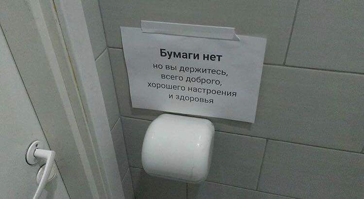 """""""There is no toilet paper, but you hang in there. Best wishes! Cheers! Take care!"""""""