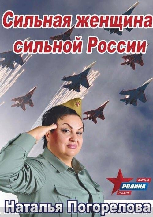 """Strong woman of the strong Russia"""