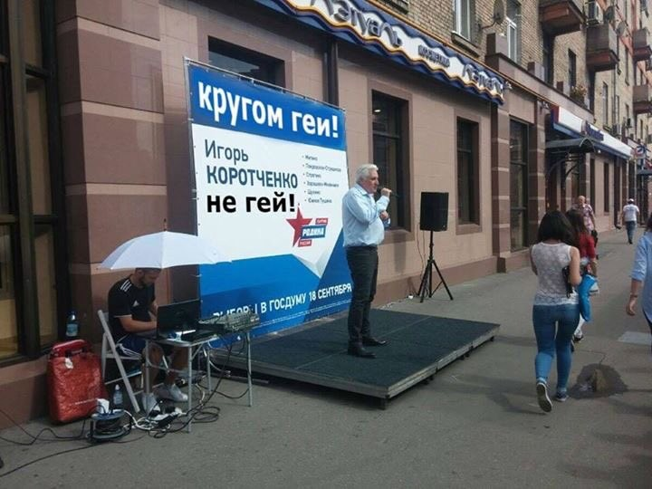 """Gays are all around us. Igor Korotchenko is not gay"""