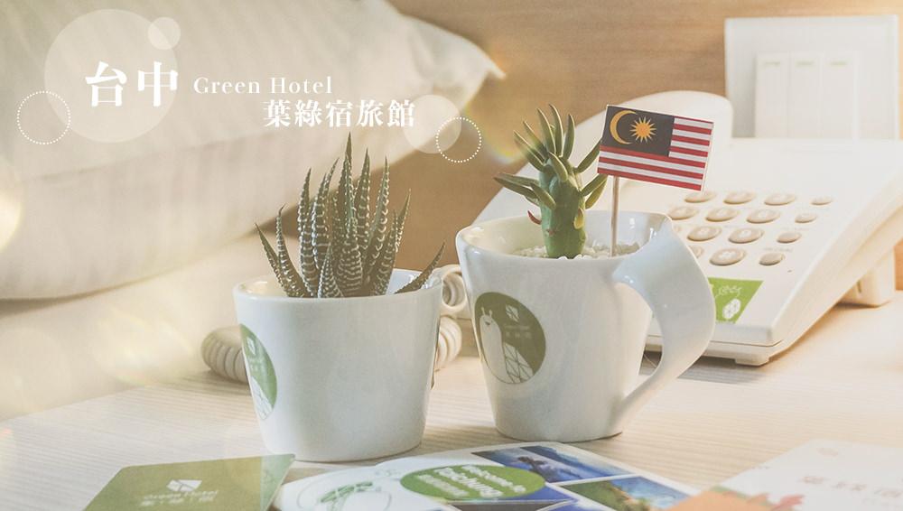 台中住宿推薦//葉綠宿旅館,逢甲夜市五分鐘、逢甲住宿、親子友善、環保自然話題。