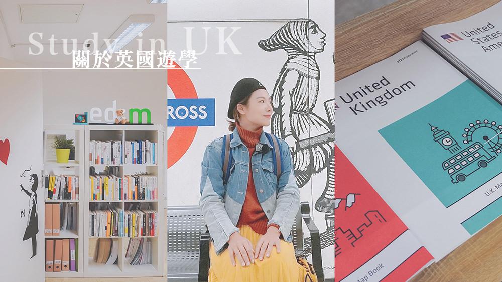 【英國遊學】倫敦語言學校推薦、遊學費用、代辦選擇、寄宿家庭、心得分享
