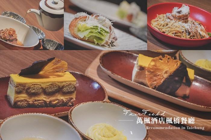 台中美食///飯店餐廳也能如此出色,聚餐最佳去處讓你有面子又省荷包。萬楓酒店楓橋餐廳