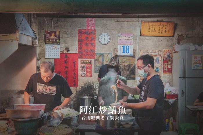 台南美食//40年老店在地人推薦,阿江炒鱔魚大火炒出屬於心裡的台南味