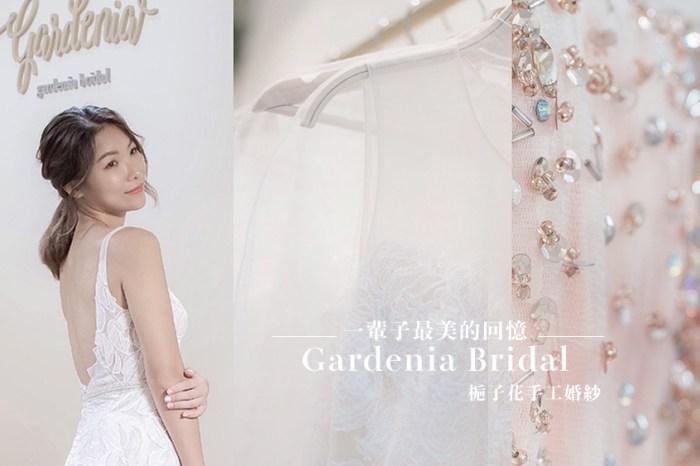 高雄手工婚紗推薦//梔子花手工婚紗,歐美設計師品牌質感婚紗專屬你的命定婚紗