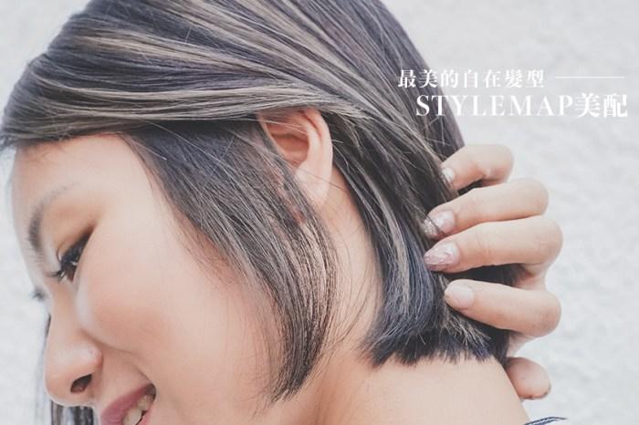 【信義區美髮/髮廊推薦】手刷染 x 歐美風俐落短髮Nosy Hair Studio台北流行染髮剪髮護髮推薦