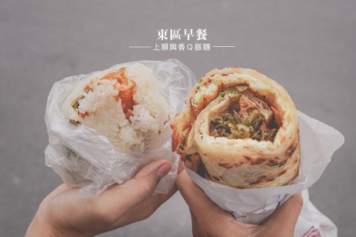 台北東區美食//上順興香Q飯糰,順口香Q大飯糰、隱藏版飯糰獨特美味讓你一試愛上