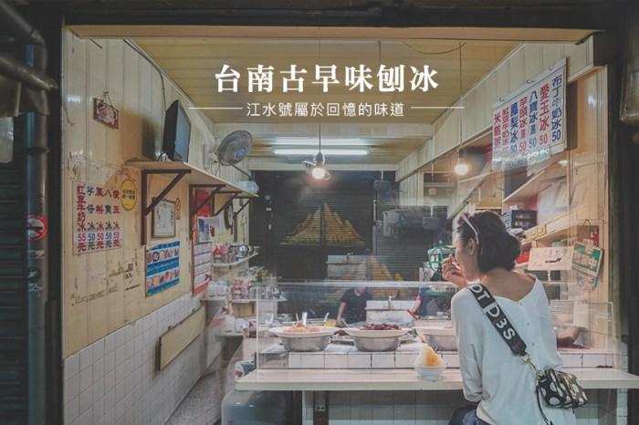 台南美食//80年老店江水號冰店,綿密鬆軟芋頭冰、古早味八寶冰、冬天限定米糕粥