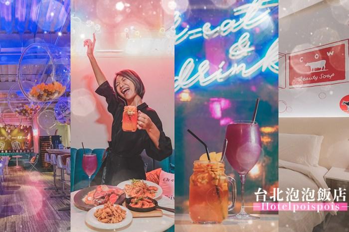 台北飯店///泡泡飯店信義區住宿,交通極佳、逛街地點時尚網美打卡飯店,還有絕美高空酒吧。