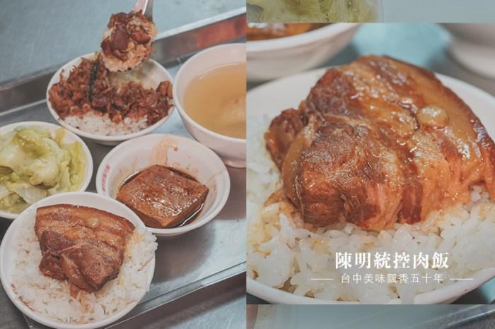 台中美食//忠孝夜市美食陳明統焢肉飯,飄香50年用餐時間人潮滿滿。菜單、價位、推薦必點分享