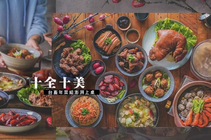 2021年菜推薦//台畜年菜組澎湃上桌十全十美菜單,年菜外帶宅配預購中。將傳統美味新鮮上桌