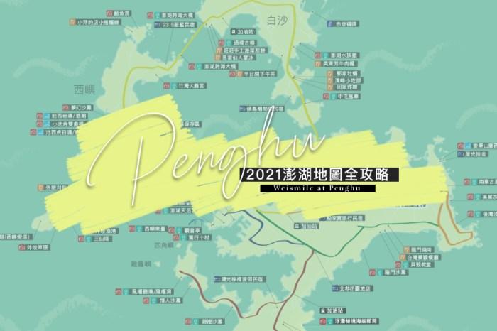 澎湖行程安排不出海22個景點推薦,澎湖北環西嶼、澎湖南環、澎湖網美景點、澎湖潮汐時間。