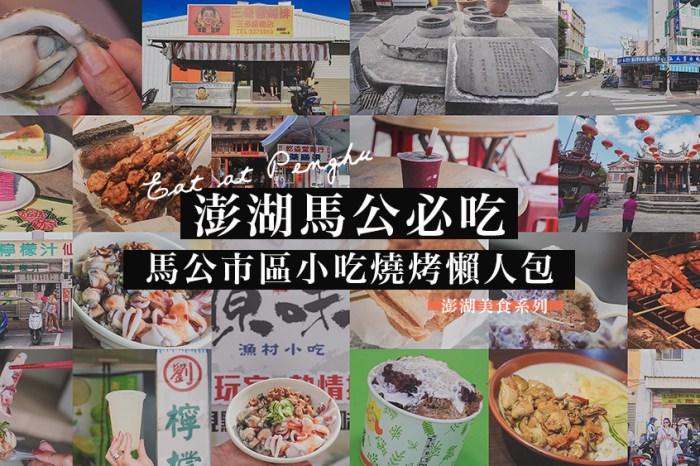 澎湖美食推薦//馬公市區美食13家分享小吃燒烤篇,海鮮澎湃大口吃高貴,嫩仙草每天一碗吃起來。
