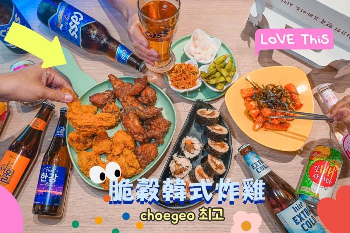 高雄韓式炸雞推薦//脆穀韓式炸雞、約會美食、網紅推薦、韓國料理同步讓你停不下來