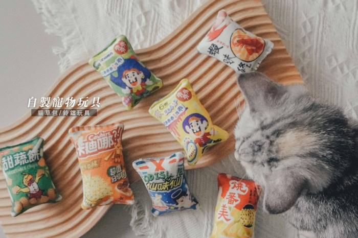 自製貓咪玩具//貓咪一玩就上癮,簡單自製台灣零食食玩貓咪鈴鐺、貓草玩具